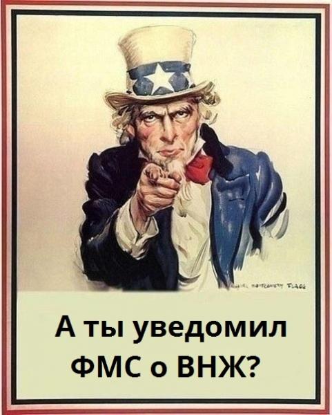 Уведомление ФМС о ВНЖ